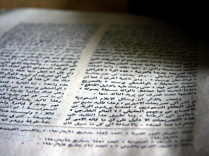 Campo di lavoro in Marocco per imparare l'arabo